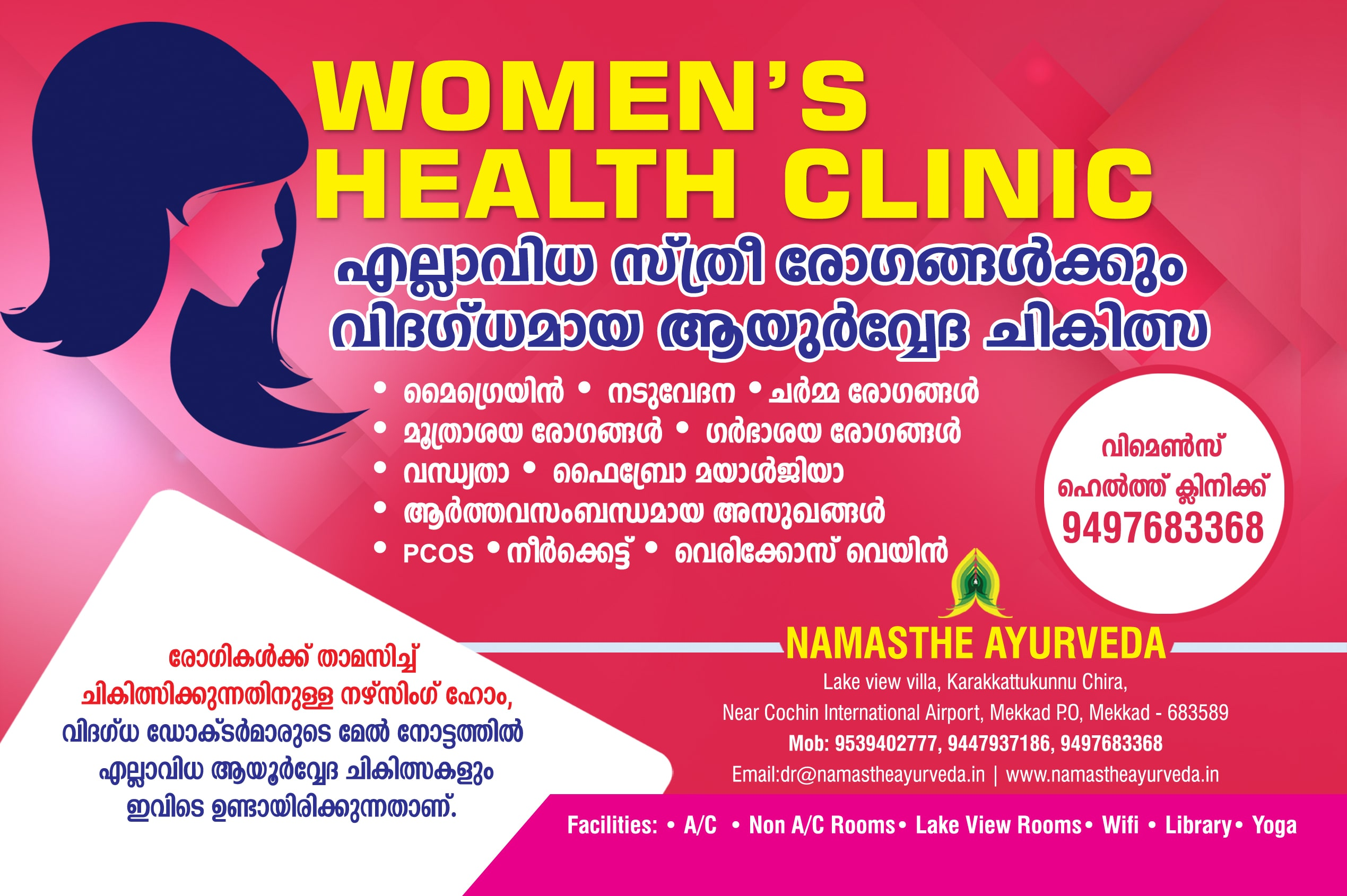 Namasthe Womens health clinic
